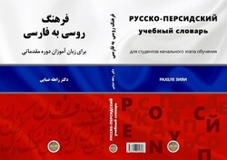 Cover of a new Russian-Persian dictionary published by Vesal in Tehran