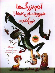 """Front cover of the Persian version of """"Grown-ups Never Do That"""" by Davide Cali and Benjamin Chaud."""