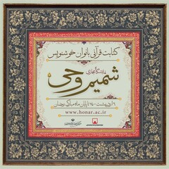 A collection of calligraphy works featuring verses of the Holy Quran by a group of female calligraphers are on view in a virtual exhibition at the Iranian Academy of Arts.
