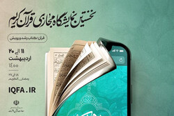 A poster for the virtual exhibition of the Holy Quran.