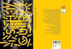 "Cover of the Persian translation of Kazuo Ishiguro's novel ""Klara and the Sun"" by Shiva Maqanlu."