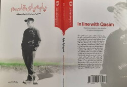"""Cover of the book """"In Line with Qasim"""" by Sadollah Zarei."""