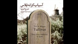 """Front cover of the Persian translation of George Eliot's novel """"The Mill on the Floss""""."""