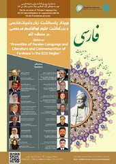 A poster for the webinar on the Persian language by the ECO Cultural Institute and Sadi Foundation.