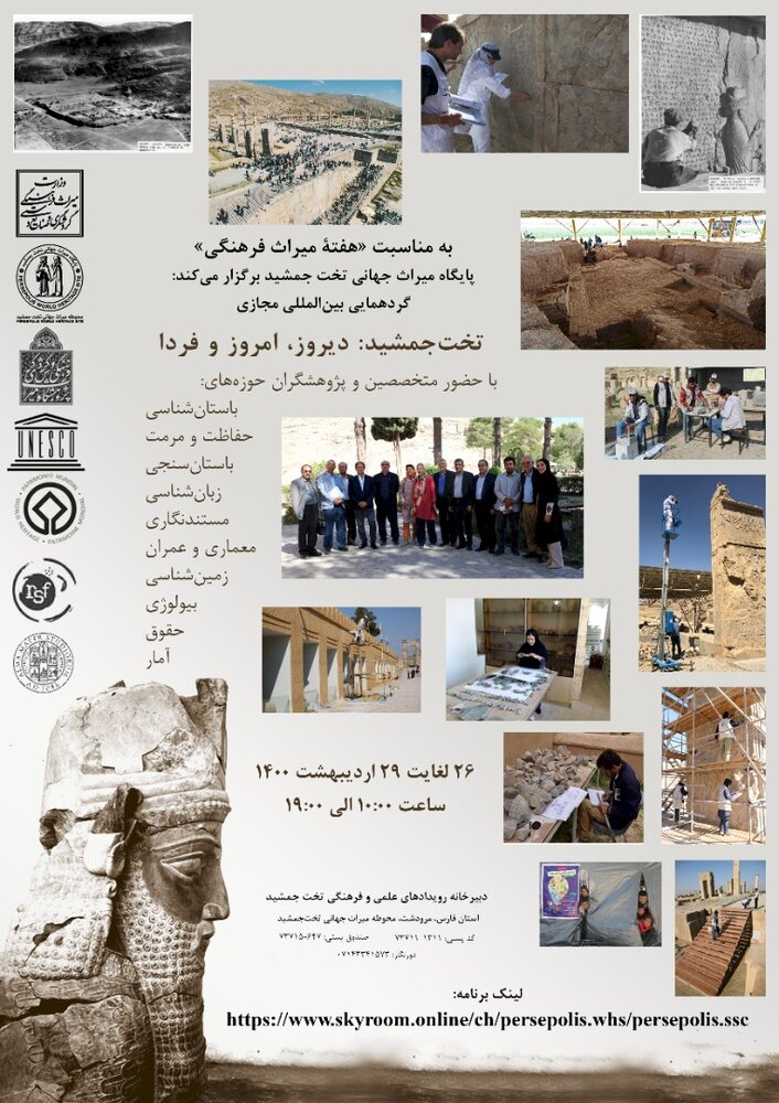 Intl. webinar to discuss ways to preserve Persepolis for future generations