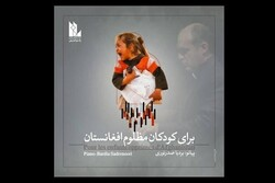 """Cover of the single """"Afghan Child""""."""