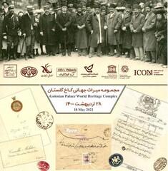 UNESCO-registered Golestan hosts philatelic exhibit
