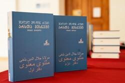 A Georgian translation of Persian poet and mystic Molana Jalal ad-Din Rumi's Masnavi-ye Manavi by Giorgi Lobzhanidze was introduced at Ivane Javakhishvili Tbilisi State University in Georgia.