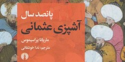 """Front cover of the Persian translation of Turkish scholar Marianna Yerasimos' book """"500 Years of Ottoman Cuisine""""."""