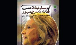 """Front cover of the Persian translation of Jennifer M. Palmieri's """"Dear Madam President: An Open Letter to the Women Who Will Run the World""""."""