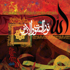 Islamic calligraphy on a piece of digital artwork by Mazher Ali.