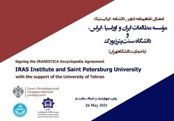 A poster for a memorandum of understanding, which will be signed by Iran and Russia on May 26, 2021 in Tehran to compile the Iranistica Encyclopedia.