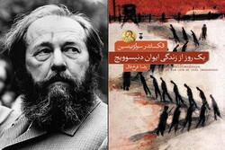 """This Combination photo shows Russian writer Aleksandr Solzhenitsyn and the front cover of the Persian translation of his novel """"One Day in the Life of Ivan Denisovich""""."""