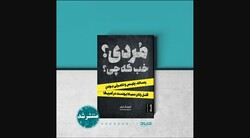 """A poster for the Persian translation of Cheryl L. Neely's book """"You're dead? So what?""""."""