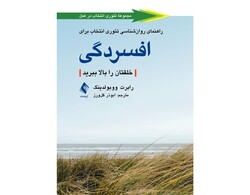 """Front cover of the Persian translation of Robert E. Wubbolding's book """"A Choice Theory Psychology Guide to Depression: Lift Your Mood""""."""