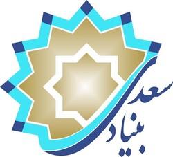 A logo of Sadi Foundation.