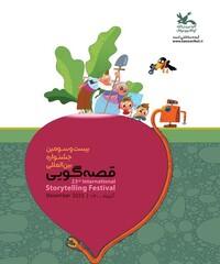 A poster for the 23rd International Storytelling Festival.