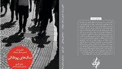 """Cover of the Persian translation of John Gray's """"Straw Dogs: Thoughts on Humans and Other Animals""""."""