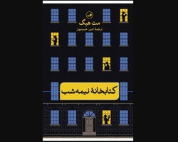 """Front cover of the Persian translation of Matt Haig's novel """"The Midnight Library""""."""