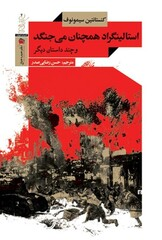 "Front cover of a Persian translation of Konstantin Mikhailovich Simonov's book ""Stalingrad Fight on""."