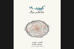 """Cover of the Persian translation of """"COVID-19: The Great Reset""""."""