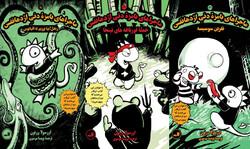 Ursula Vernon's series Dragonbreath published in Persian