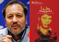 """This combination photo shows the Tehran-based Afghan author Mohammad-Sarvar Rajai and his latest book """"Mission of God""""."""