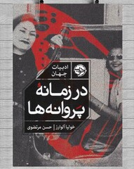 """Front cover of the Persian translation of Julia Alvarez's historical fiction novel """"In the Time of the Butterflies""""."""