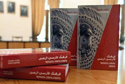 Copies of the Persian-Armenian Dictionary compiled by Tigran Davtyan were unveiled at the Writer's Union of Armenia in Yerevan.