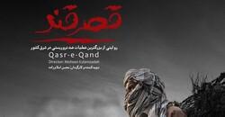 """A poster for filmmaker Mohsen Eslamzadeh's documentary """"Qasr-e Qand""""."""