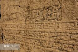 massive inscription