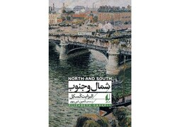 """Front cover of the Persian translation of Elizabeth Gaskell's 1854 novel """"North and South""""."""