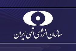 Iran's Atomic Energy Organization