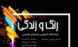 Artworks in various media by Behdad Najafi-Asadollahi, Hassan Noruznia, Farhang Atefi