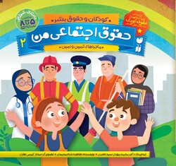 """Front cover of """"My Social Rights"""", the second book of the series """"Children and Human Rights: Stories of Samin and Amin""""."""