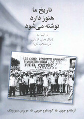 """Front cover of the Persian translation of """"Our History Is Still Being Written""""."""