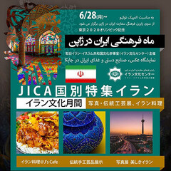 A poster for the Iran Cultural Month opened at the Japan International Cooperation Agency in Tokyo on June 27, 2021.