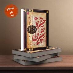 "A poster for Iranian writer Khosro Babakhani's latest novel ""Khosro and Shirin""."