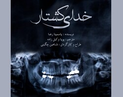 """A poster for Yasmina Reza's black comedy """"God of Carnage"""", which is on stage at Tehran's Jamshid Mashayekhi Theater."""