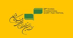 A poster for the 37th Tehran International Short Film Festival.