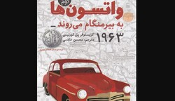 """Front cover of the Persian translation of Christopher Paul Curtis's story """"The Watsons Go to Birmingham – 1963""""."""