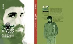 "Cover of the biography of IRGC senior commander Alireza Nuri ""Morning of the Ninth Day""."