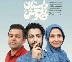 """A poster for Edward Albee's debut play """"The Zoo Story"""" on stage at Tehran's Qashqai Hall."""