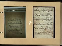 historical Quran manuscripts