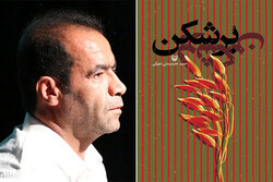 """This combination photo shows writer Hamid Alidoosti Shahraki and the front cover of his book """"Bor Shekan""""."""