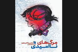 """Front cover of the Persian translation of """"Deaths of Despair and the Future of Capitalism""""."""
