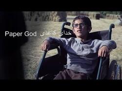 """Paper God"" by Iranian director Danial Mahmudnia."