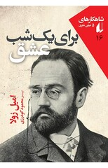 """Front cover of the Persian translation of Émile François Zola's """"For a Night of Love""""."""
