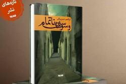 """""""Muhammad(S)"""" writer Ebrahim Hassanbeigi completes novel on Ashura"""