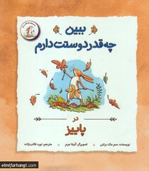 """""""Guess How Much I Love You"""" published for Iranian children"""